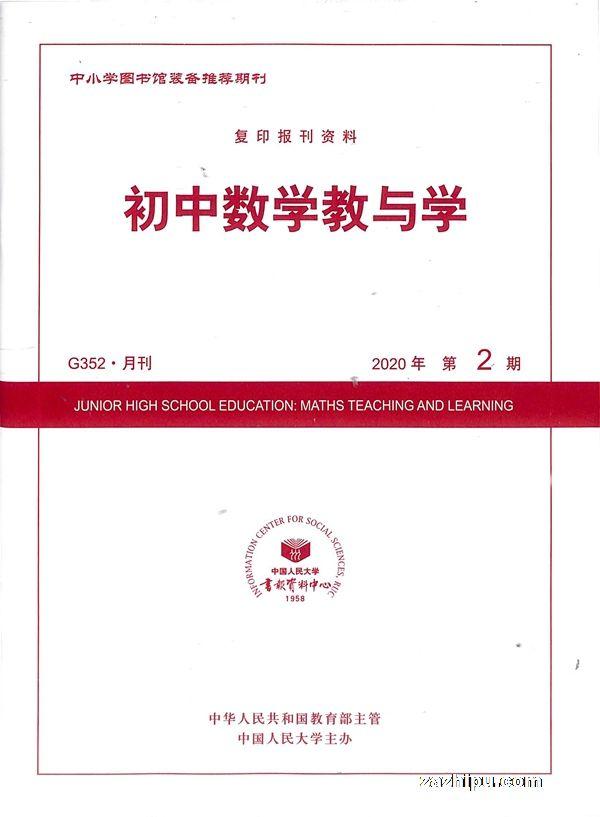 初中数学教与学2020年2月期