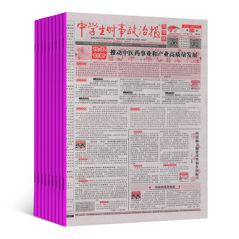 中学生时事政治报高考(新教材)(1年共48期)(杂志订阅)