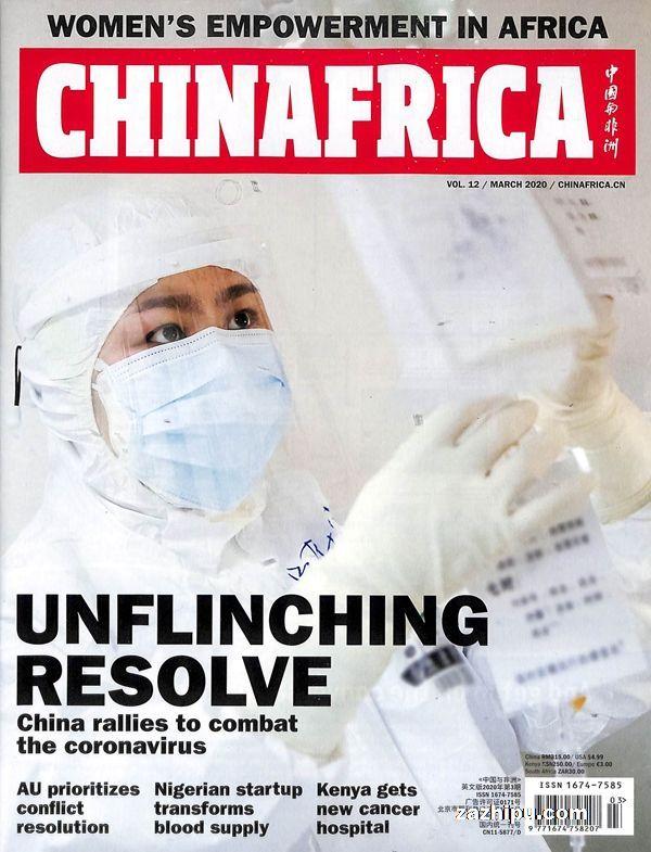 中国与非洲CHINAFRICA2020年3月期