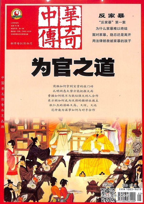 中华传奇大纪实2020年2月期