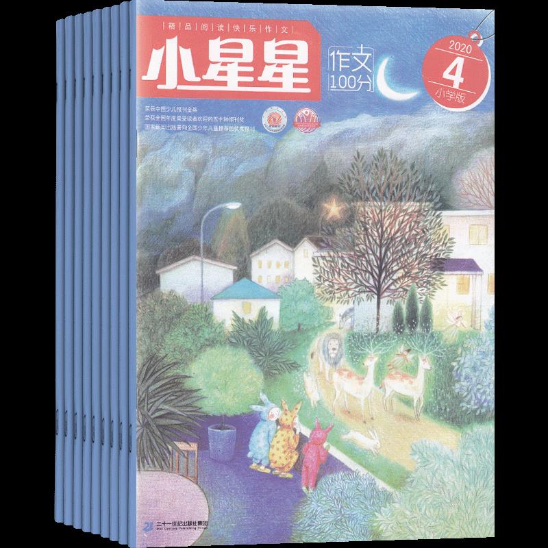 小星星作文100分(1年共12期)(雜志訂閱)