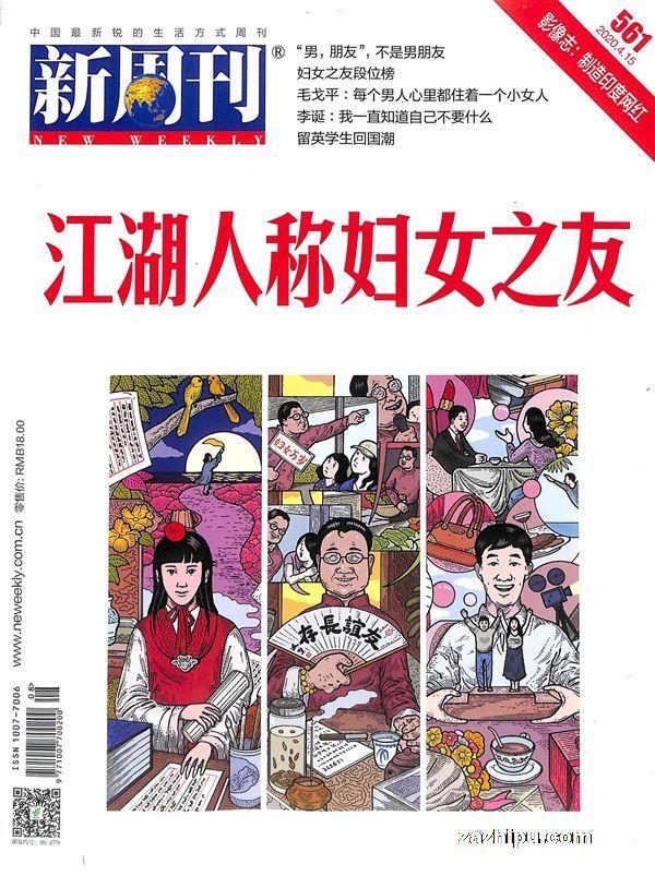 新周刊2020年4月第2期