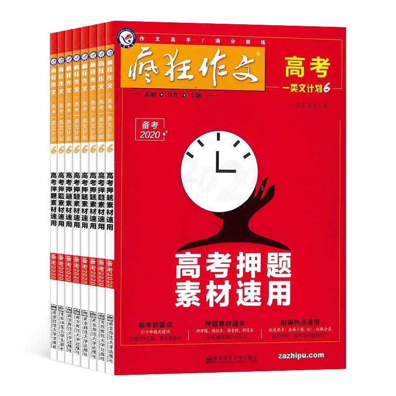 高考一类文计划(疯狂作文高考版)(1年共6期)(杂志订阅)