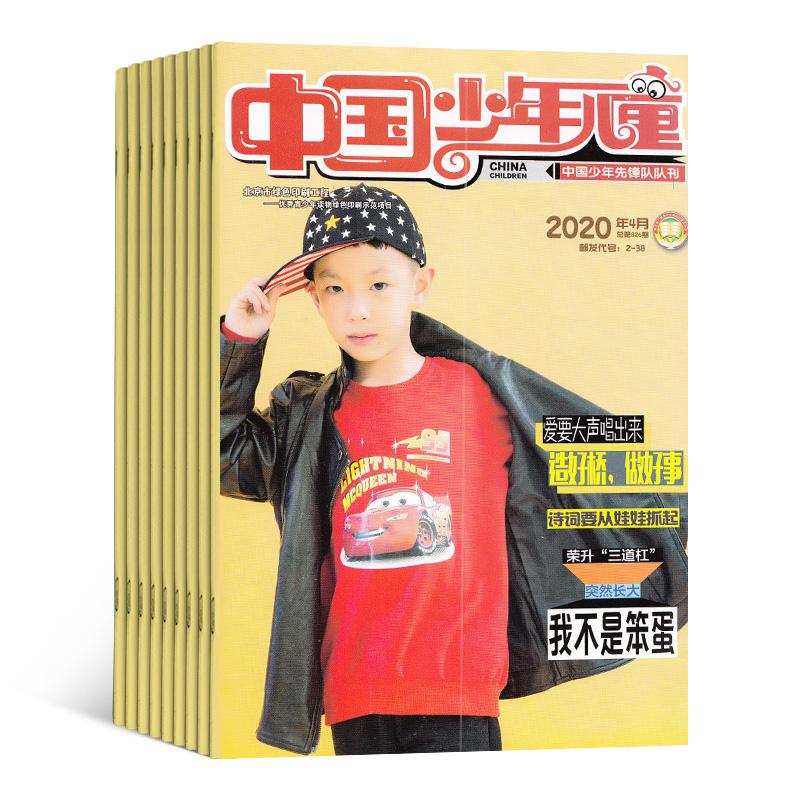 中國少年兒童綜合版(1年共12期)(雜志訂閱)