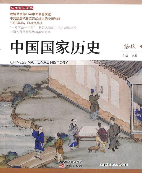 中国国家历史2020年7月期