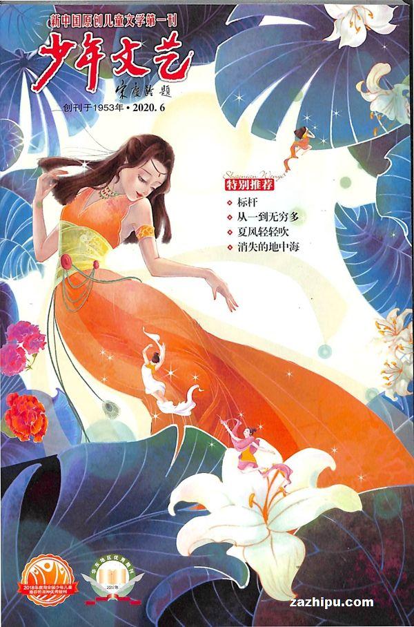 少年文艺(上海)2020年6月期