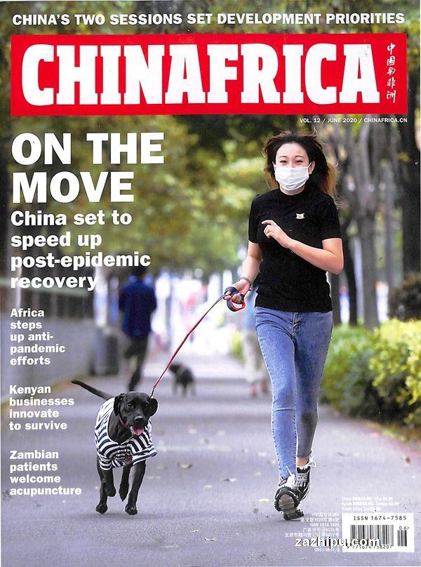 中国与非洲CHINAFRICA2020年6月期