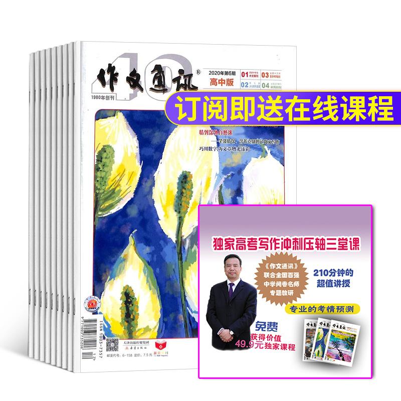 作文通訊高中版(1年共12期)(雜志訂閱)