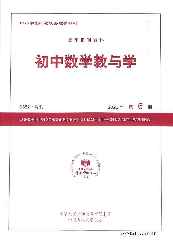初中数学教与学2020年6月期