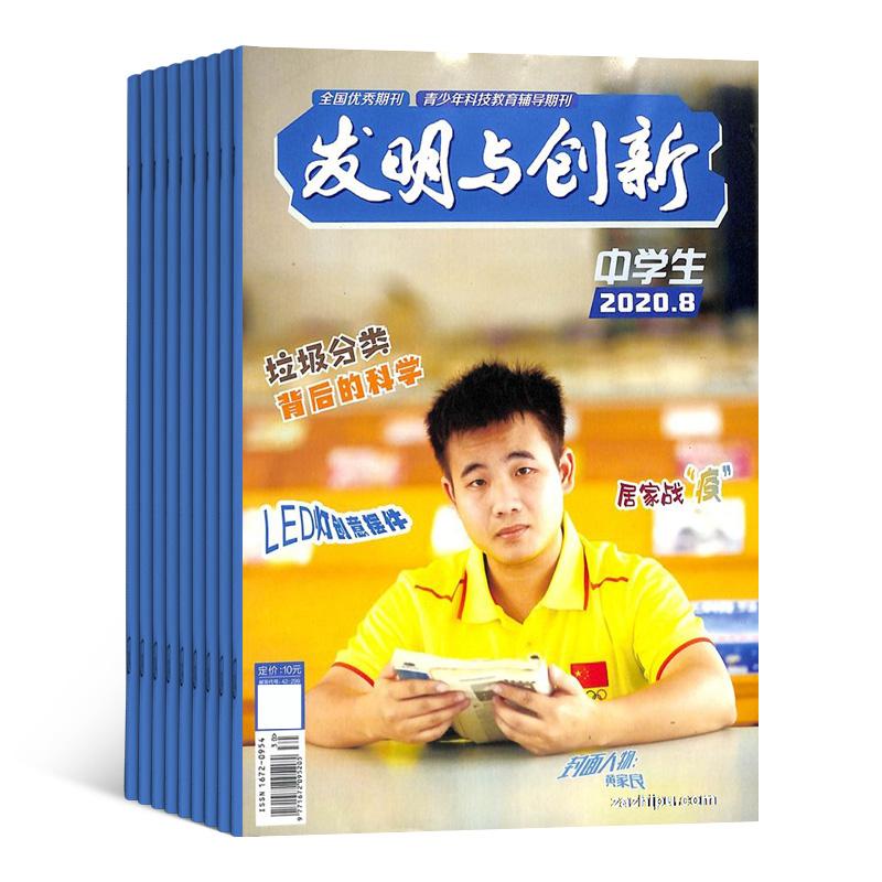 发明与创新中学版(1年共12期)(杂志订阅)
