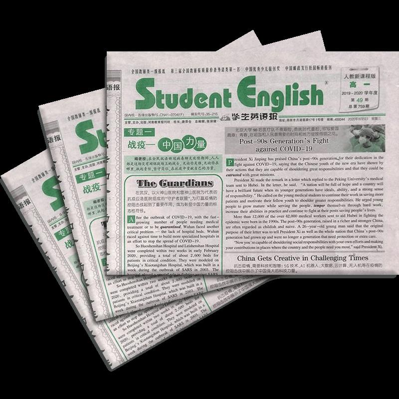 学生英语报高一(1年共51期)(杂志订阅)
