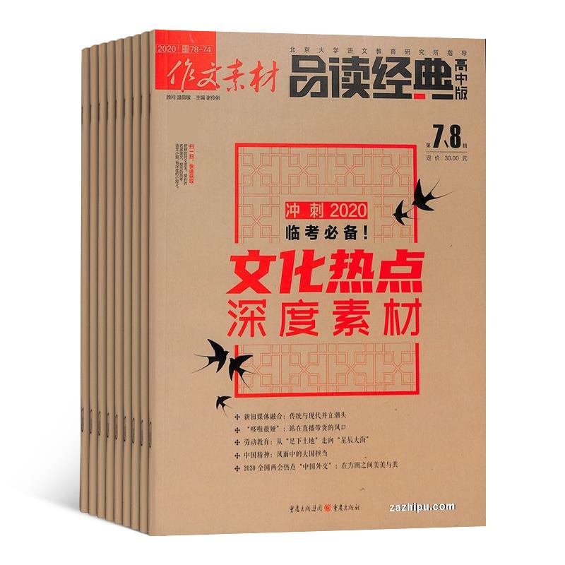 作文素材品读经典高中版(1年共12期)(杂志订阅)