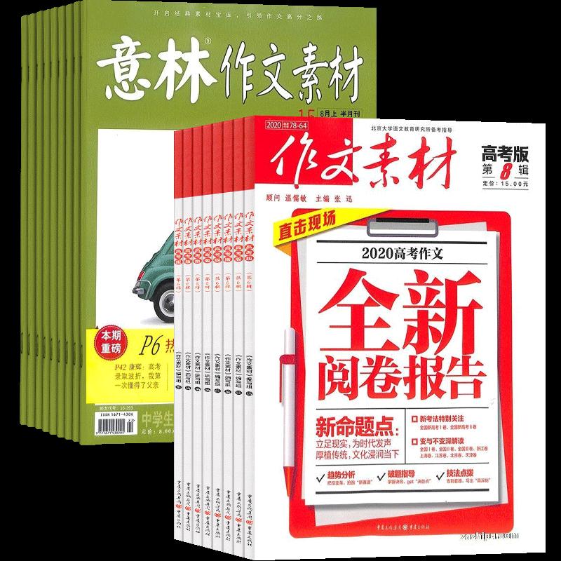 作文素材高考版(1年共12期)+意林作文素材(1年共24期)两刊组合订阅(杂志订阅)