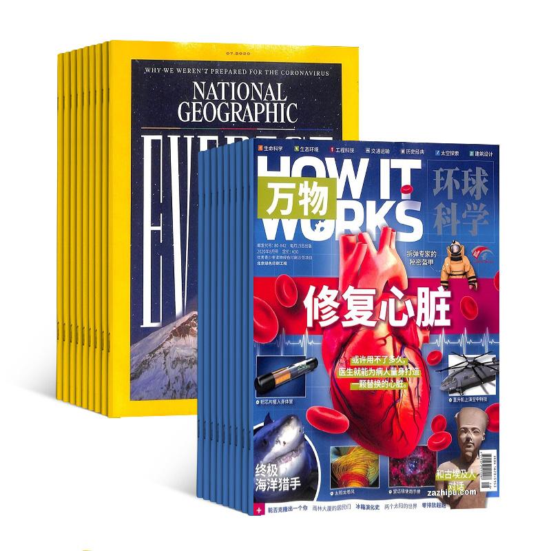 万物(带音频)(1年共12期)+美国国家地理(英文原版)(1年共12期)(杂志订阅) 两刊组合订阅