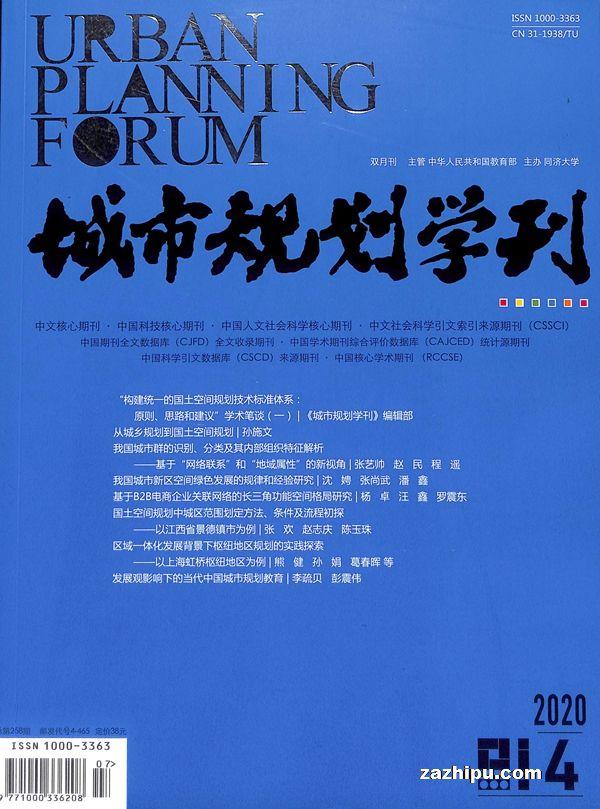 城市规划学刊2020年7月期