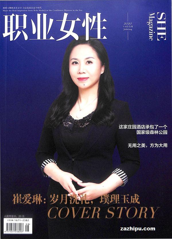 职业女性2020年8月期
