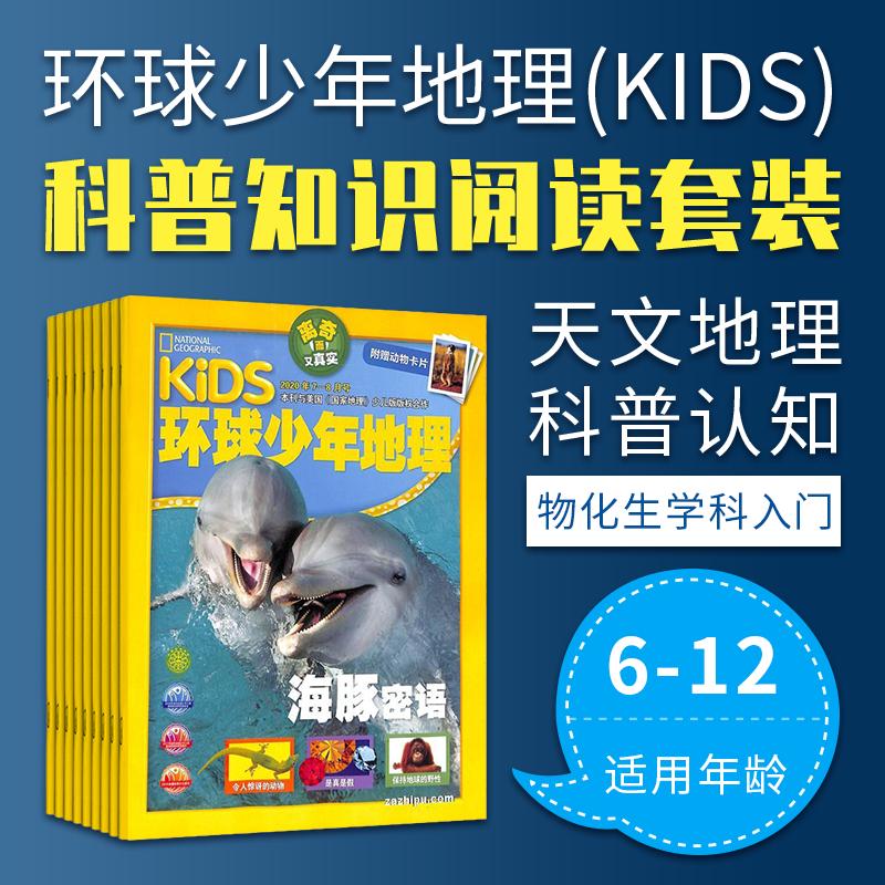 《阅读计划》6-12岁物理化学入门及天文科普知识套装 环球少年地理(KIDS)12期+12册图书