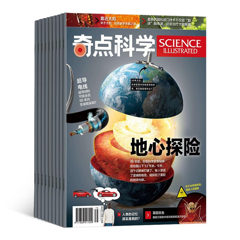 奇點科學(SCIENCE ILLUSTRATED 中文版)(1年共12期)(9-18歲青少年圖解科普))2021年1月創刊