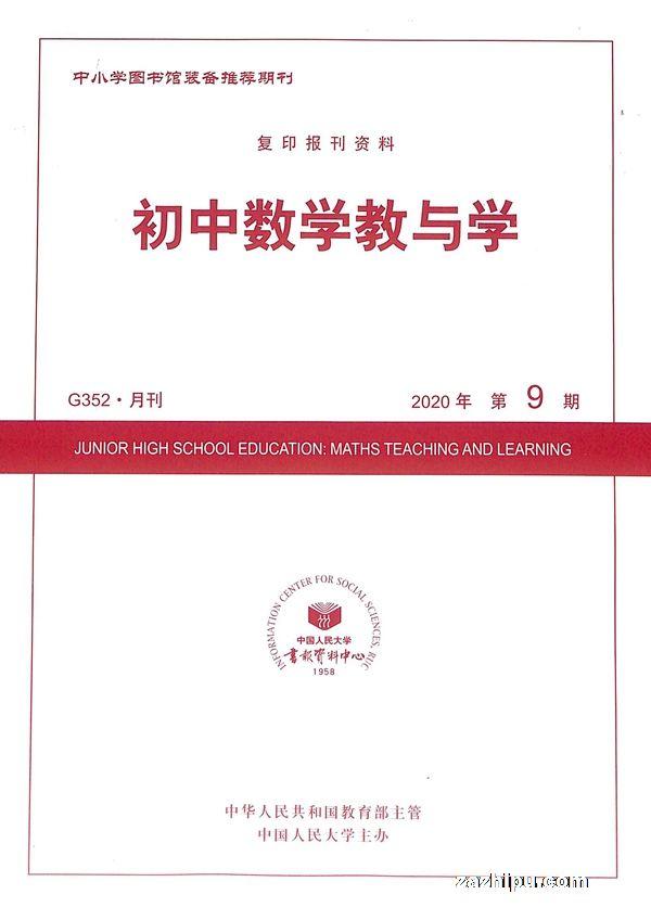 初中数学教与学2020年9月期