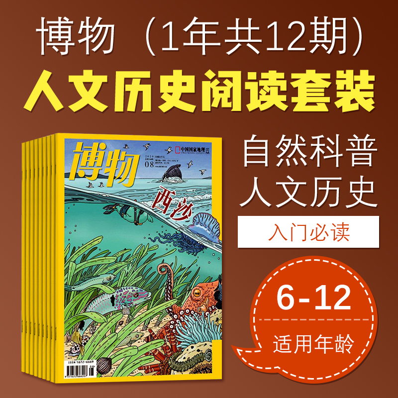 《阅读计划》6-12岁学生自然科普人文历史知识套装(博物12期+12册图书)