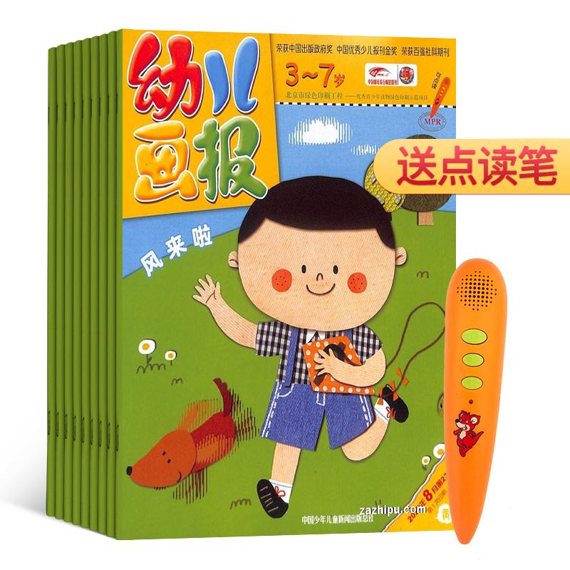 幼兒畫報(1年共12期)+贈送紅袋鼠快樂點讀筆
