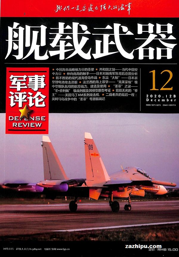 舰载武器军事评论2020年12月期