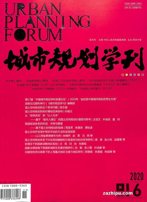 城市规划学刊2020年11月期