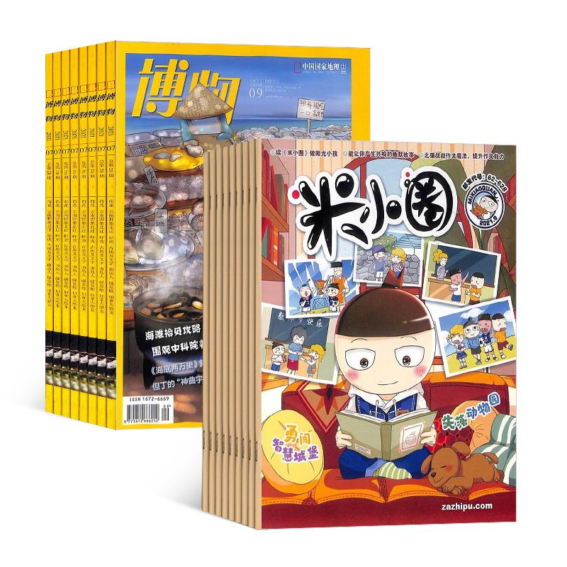 博物(1年共12期)+米小圈(1年共12期)(杂志订阅)