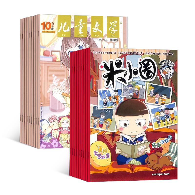 儿童文学(少年版)(1年共12期)+米小圈(1年共12期)(杂志订阅)(组合订阅)