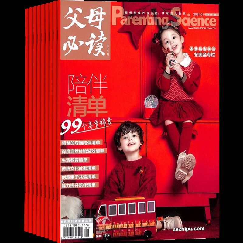 父母必读(1年共12期)(杂志订阅)
