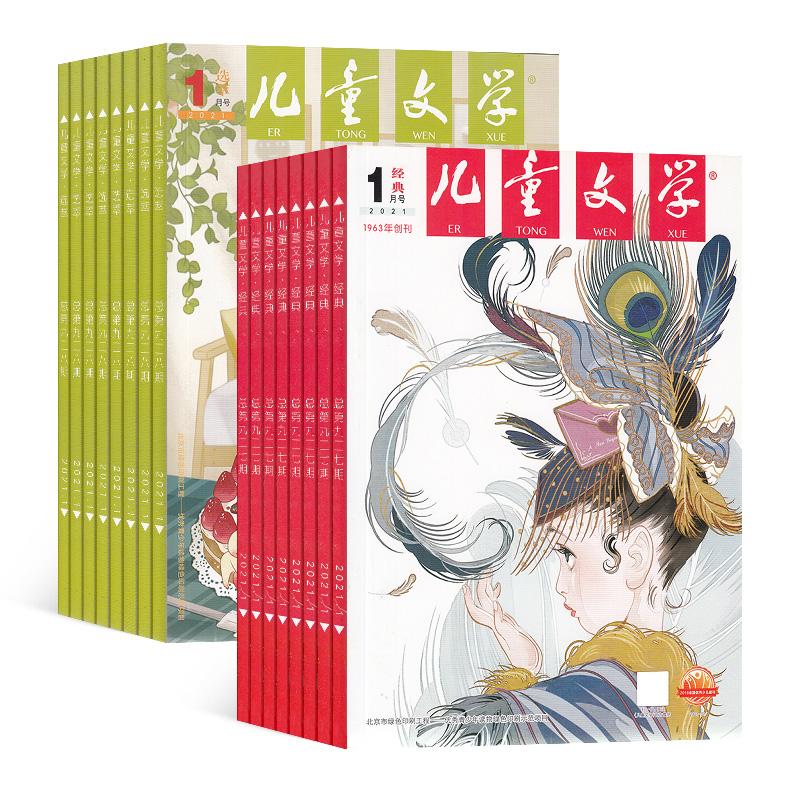 兒童文學(少年雙本套)(1年共12期)(雜志訂閱)【雜志鋪專供】