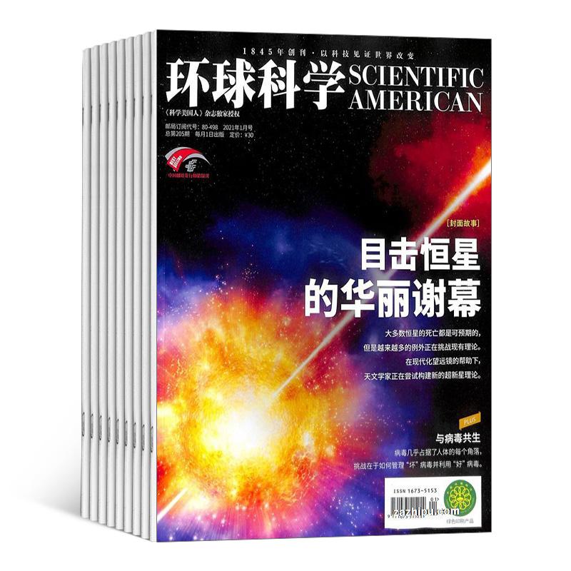包邮环球科学(1年共12期)《科学美国人》独家授权中文版 杂志订阅