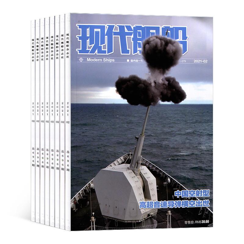 现代舰船(1年共12期)(杂志订阅)