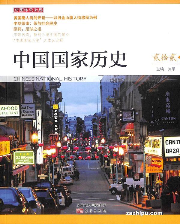 中国国家历史2021年4月期