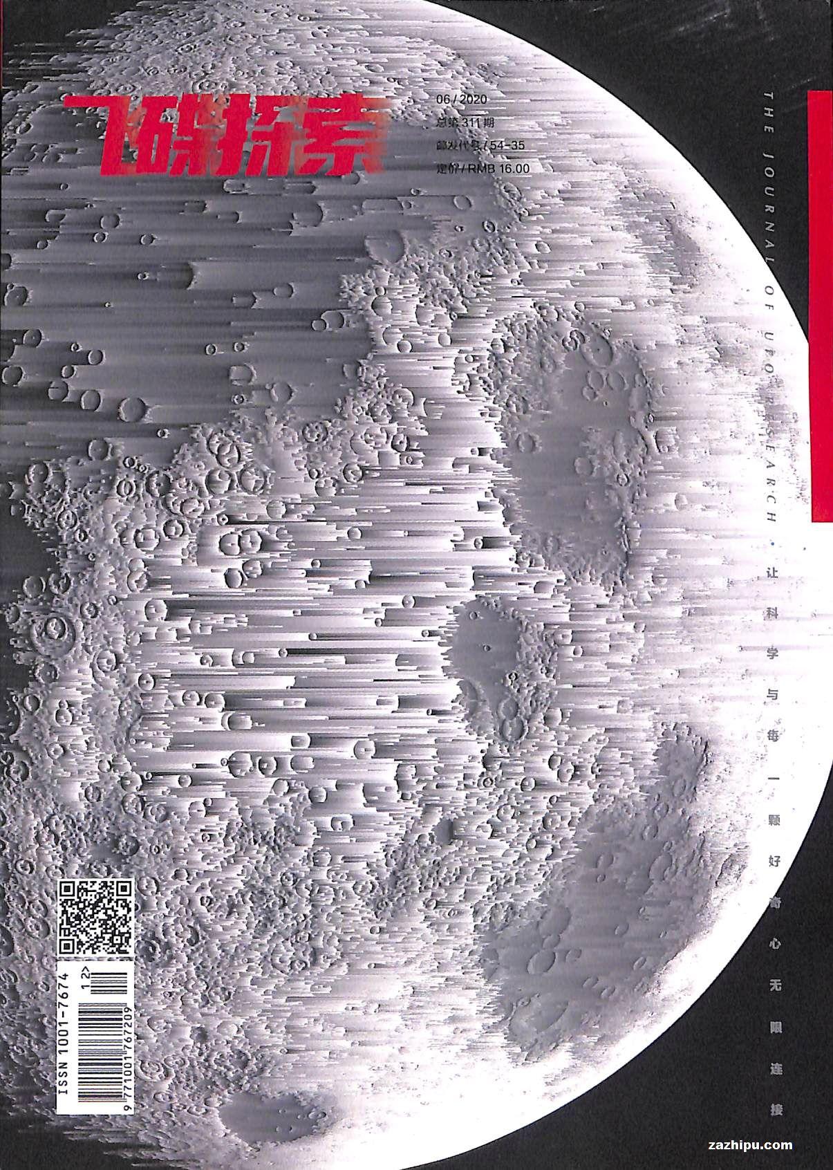 飞碟探索2020年11月期