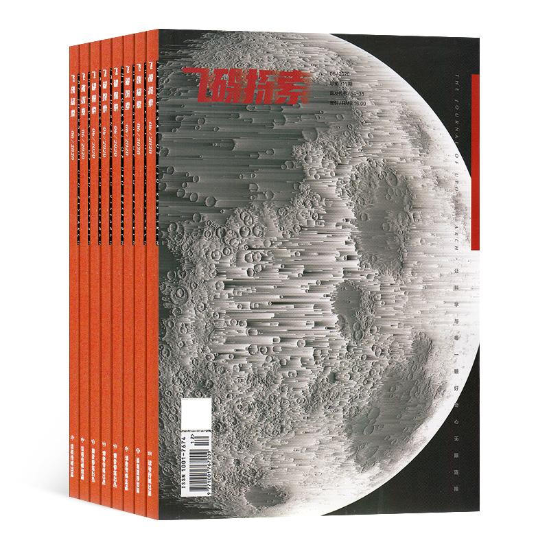 飛碟探索(1年共6期)(雜志訂閱)