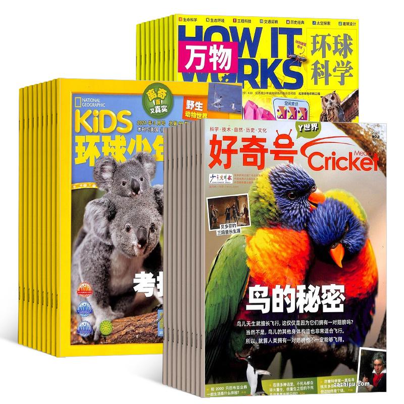 好奇号(1年共12期)+KiDS环球少年地理(1年共12期)+万物(1年共12期)(杂志订阅) (组合订阅)