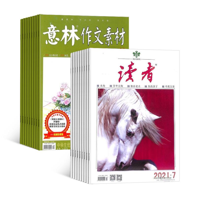 读者(1年共24期)+意林作文素材(1年共24期)两刊组合订阅(杂志订阅)