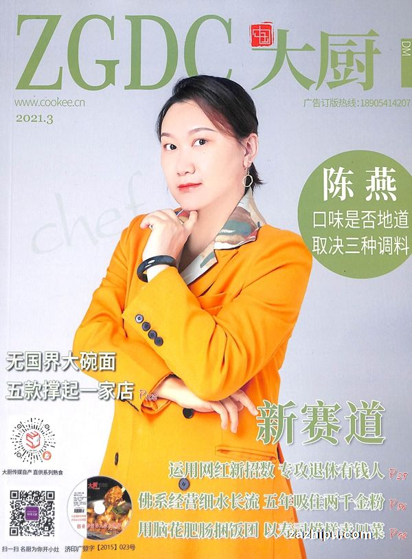 中国大厨2021年3月期