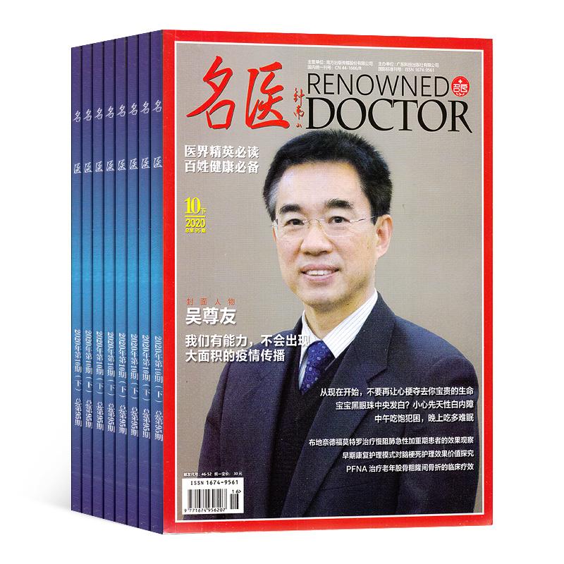 名医(1年共24期)(杂志订阅)