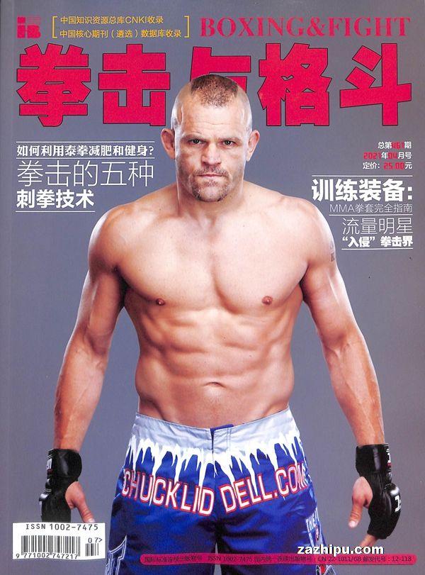 拳击与格斗2021年4月期