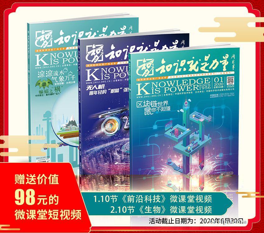 知識就是力量(1年共12期)雜志訂閱+贈送知識就是力量微課堂短視頻