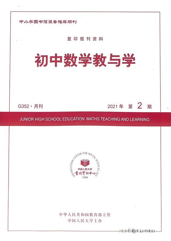 初中数学教与学2021年2月期
