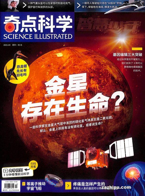 奇点科学2021年4月期