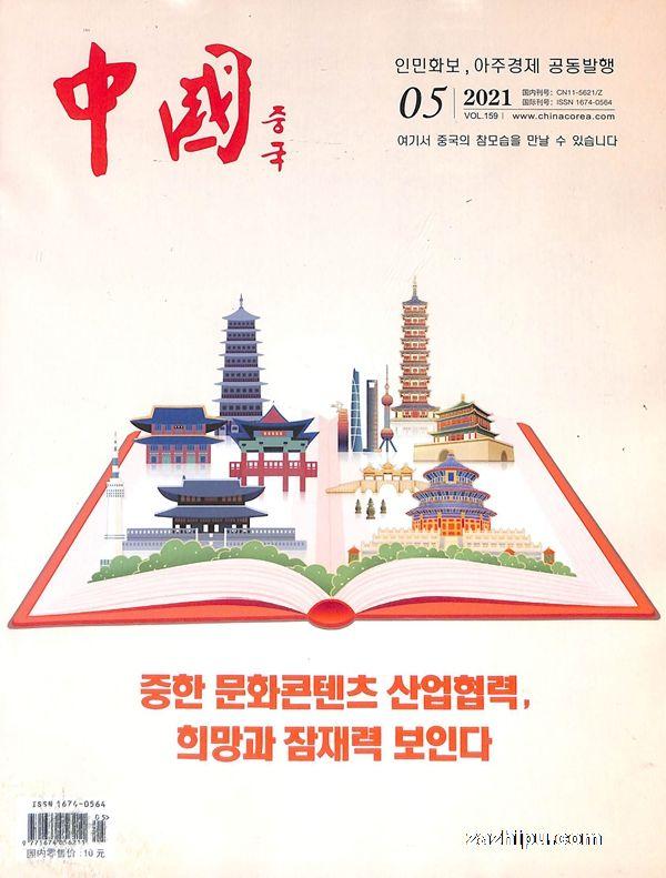 中国(韩文)2021年5月期