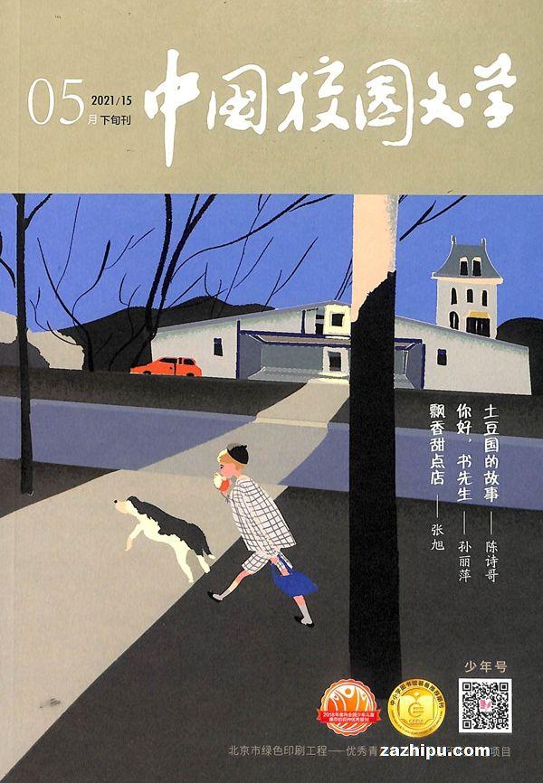 中国校园文学少年号2021年5月期