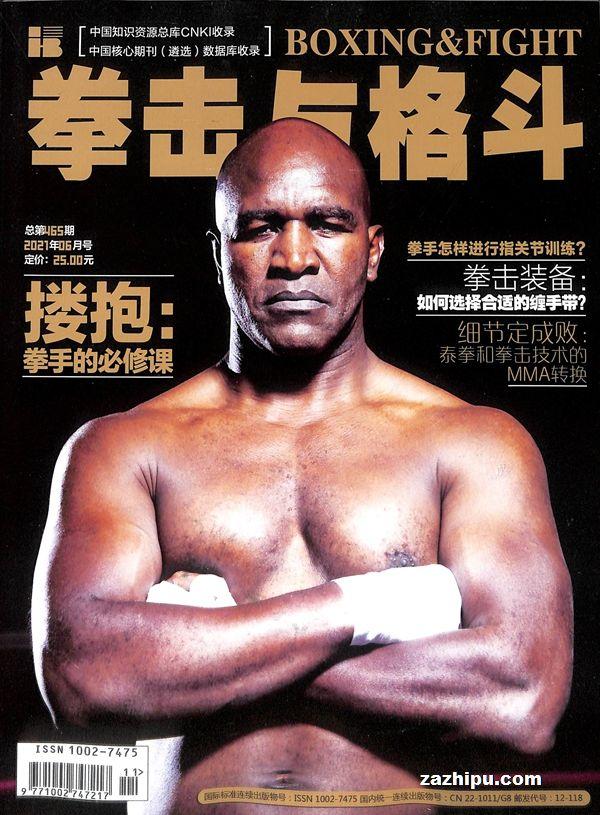拳击与格斗2021年6月期