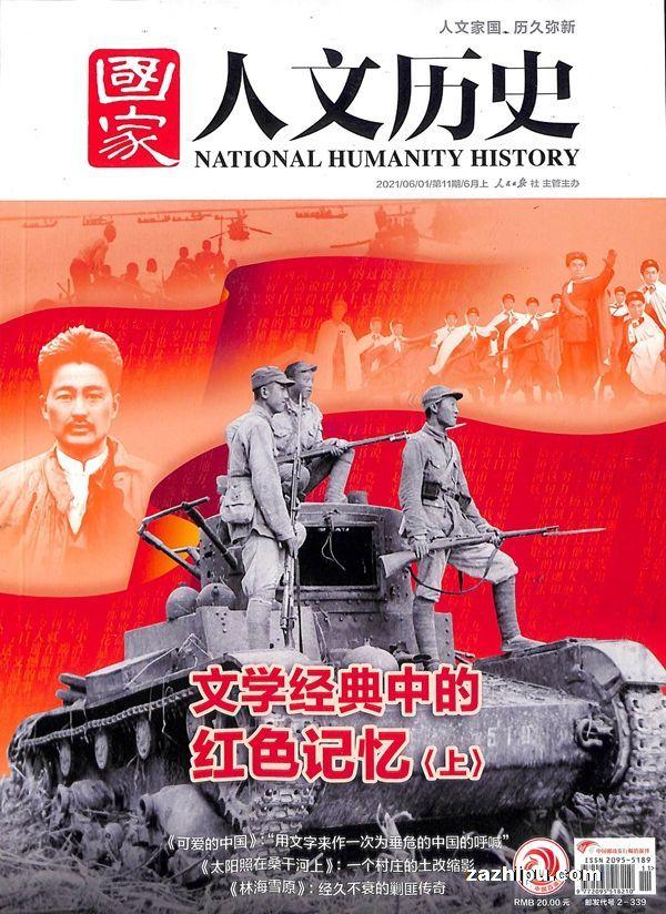 国家人文历史2021年6月第1期