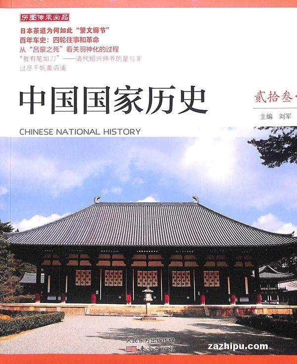 中国国家历史2021年7月期