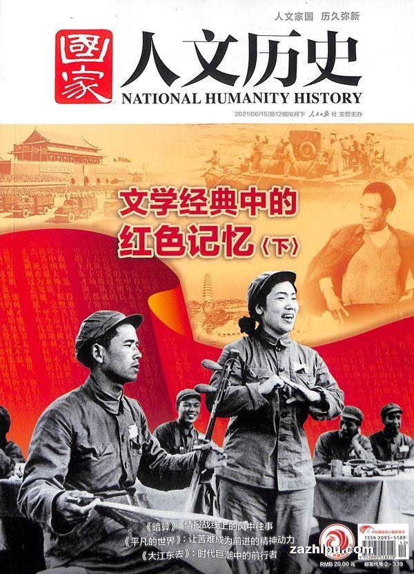 国家人文历史2021年6月第2期